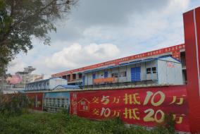 陆川县乌石镇五星铜锣湾项目 (亚博体育手机app下载图片)