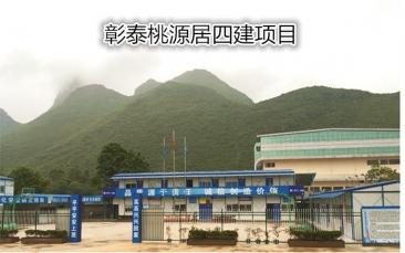 广西亚博app官方下载亚博体育手机app下载,彰泰桃源居四建项目