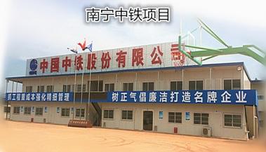 南宁亚博app官方下载亚博体育手机app下载,南宁中铁项目