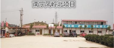 南宁亚博app官方下载亚博体育手机app下载,凤岭北项目